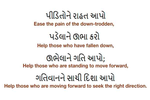 Vision in Gujarati